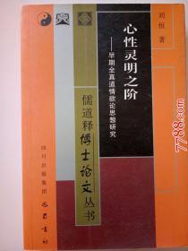 儒道释博士论文:心性灵明之阶--早期全真情欲论思想研究