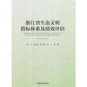 浙江省生态文明指标体系及绩效评估