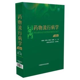 药物流行病学(第二版)