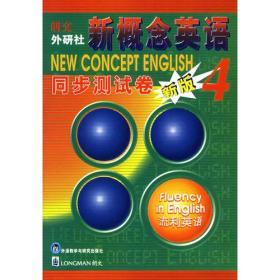 朗文外研社版新概念英语(4)流利英语(新版)同步测试卷——风靡全球的英语学习经典教材教辅