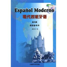 现代西班牙语 第六册 教学参考书