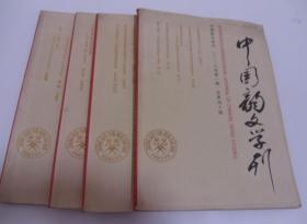 中国韵文学刊(2007年全1-4期 季刊)