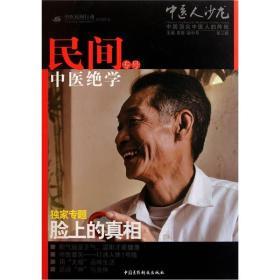 中医人沙龙(第3辑):民间中医绝学专号