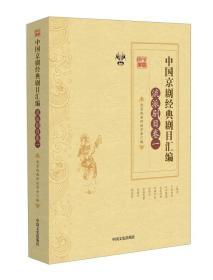 现货-中国京剧经典剧目汇编流派剧目卷一
