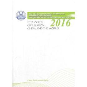 中国环境与发展国际合作委员会环境与发展政策研究.2016(英文版)