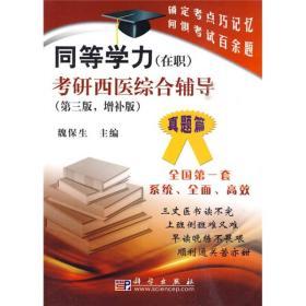 同等学历(在职)考研西医综合辅导(真题篇)(第3版)(增补版)