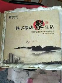 2011邮票年册 中国移动通信 (缺失两张卡片)