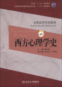 """卫生部""""十二五""""规划教材·全国高等学校教材:西方心理学史(第2版)"""