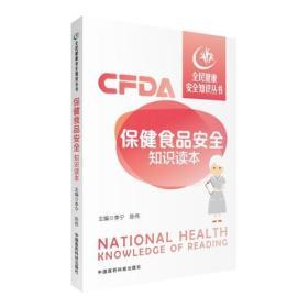 保健食品安全知识读本