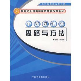 新世纪全国高等医药院校改革教材:中西医结合思路与方法(供中西医结合专业用)