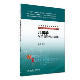 儿科学学习指导及习题集/全国高等学校配套教材