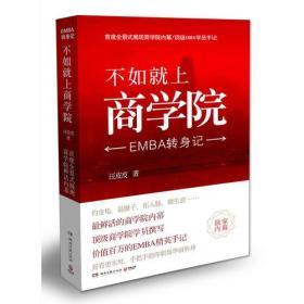 不如就上商学院:EMBA转身记
