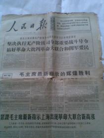 人民日报1967年9月18日(报纸一份,1——4版)