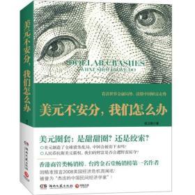 【正版书籍】美元不安分,我们怎么办
