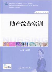 助产综合实训(供助产专业用)/全国高职高专院校教材