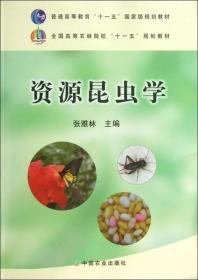 """全国高等农林院校""""十一五""""规划教材:资源昆虫学"""
