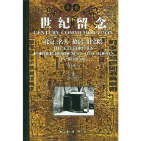 世纪留念 北京·名人·故居·旧宅院(上下册)