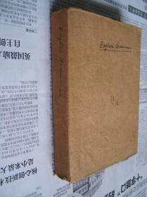 简明英文文法(林语堂编,全一册,外包牛皮纸书皮)