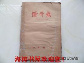 滁州报(1991年7—12月合订本,从2051期到2128期,品如图请仔细看图)