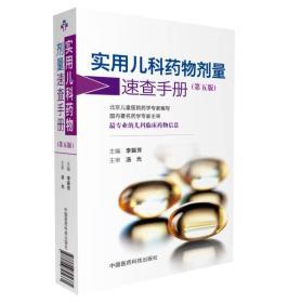 实用儿科药物剂量 第5版 李振芳主编 中国医药科技出版社