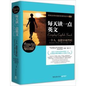 【正版书籍】每天读点英文:一个人,也能穿越黑暗