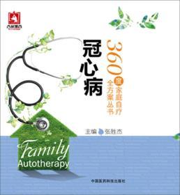 冠心病/360度家庭自疗全方案丛书