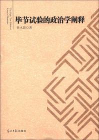 毕节试验的政治学阐释 黄水源光明日报出版社 9787511225771