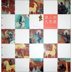 艺术探索:迷人的九色鹿.