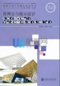 二手创意策展与展示设计顾艺上海交通大学9787313074584吴国欣欧