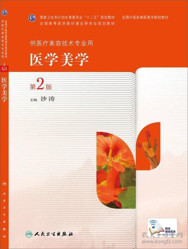 医学美学(第2版,高职美容)
