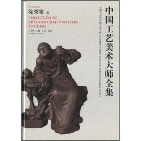 中国工艺美术大师全集:徐秀棠卷