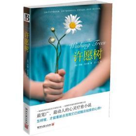 保证正版 许愿树 肖尔斯 王一凡 湖南文艺出版社