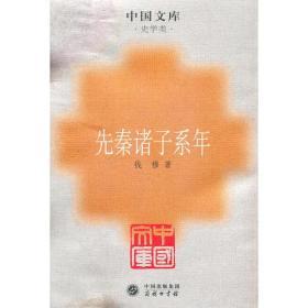 先秦诸子系年:中国文库.史学类