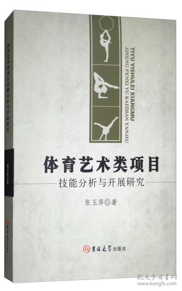 体育艺术类项目(技能分析与开展研究)
