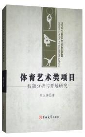 体育艺术类项目技能分析与开展研究
