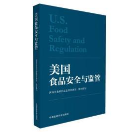 美国食品安全与监管