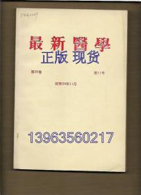 最新医学 1984.11【日文版 治疗肾病的医学书】