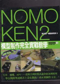 NOMOKEN2-模型制作完全实战教学