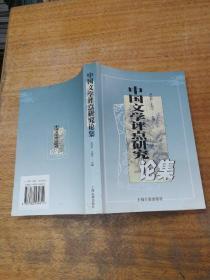 中国文学评点研究论集(看图发货)