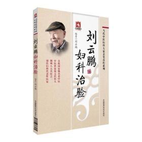 刘云鹏妇科治验(当代中医妇科大家亲笔真传系列)