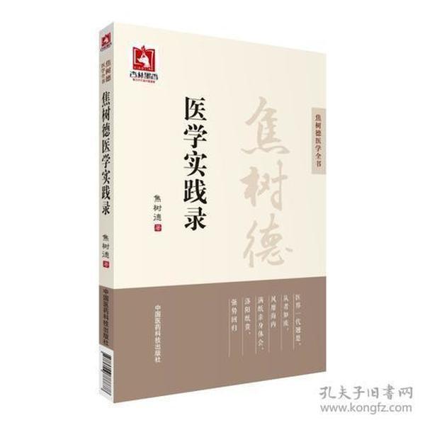 焦树德医学实践录焦树德中国医药科技出版社9787506788878