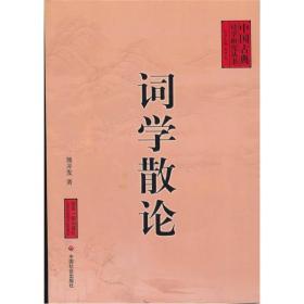 中国古典诗学研究丛书:词学散论