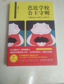 芭比学校公主守则--中国妈妈必读的女儿教育书