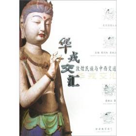 华戎交汇:敦煌民族与中西交通