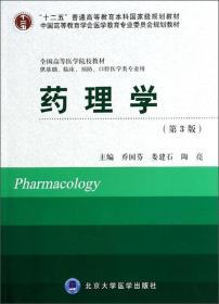药理学(第3版)(供基础临床预防口腔医学类专业用)/全国高等医学院校教材