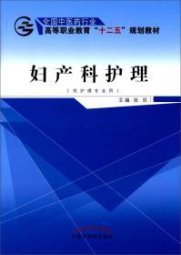 妇产科护理-(供护理专业用)