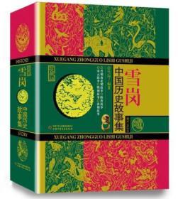 雪岗:中国历史故事集6册雪岗:中国历史故事集6册