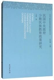 民国中央政府少数民族教育政策研究