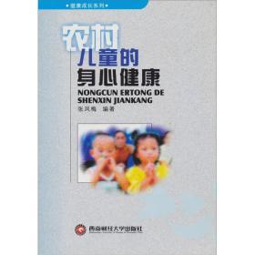 健康成长系列:农村儿童的身心健康