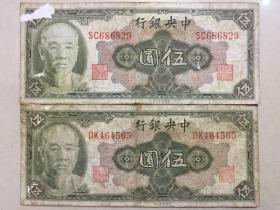 中央银行伍元纸币2张合售